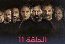 صورة مشاهدة الحلقة 11 من مسلسل الهيبة الرد الجزء الرابع جبل شيخ الجبل Shahid VIP