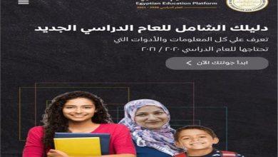 صورة كل ما تريد معرفته عن منصة التعليم المصري
