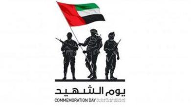 صورة الإمارات تحتفل بيوم الشهيد غدًا.. تكريمًا لشهدائها بمختلف الميادين