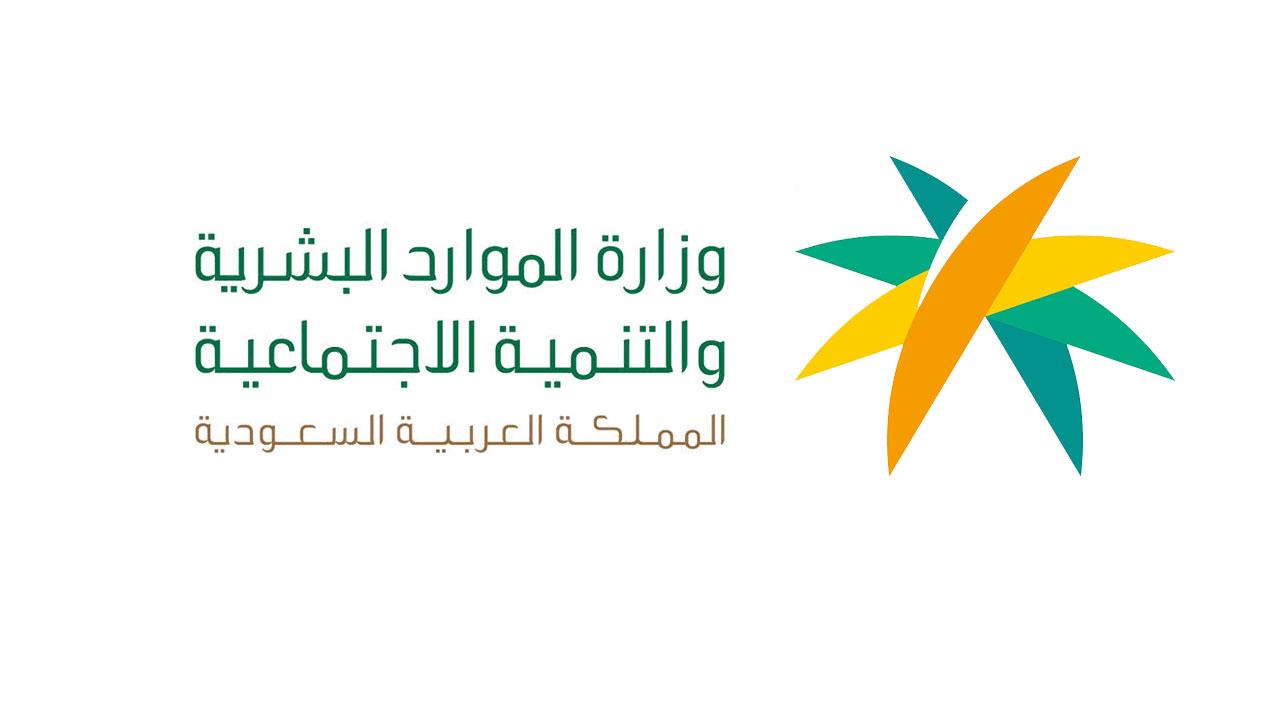 وزارة الموارد البشرية توضح ضوابط استحقاق مكافأة نهاية الخدمة | سواح نيوز