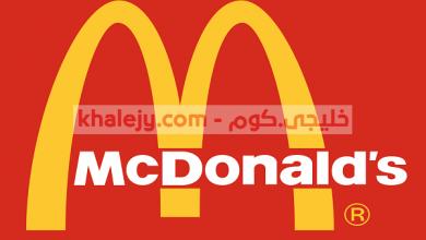 صورة وظائف ماك 2021 وظائف ماكدونالدز لجميع المؤهلات كافة المناطق