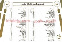 صورة وظائف لحملة الثانوية فأعلي نساء ورجال شركة وادي جدة