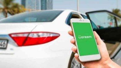 """صورة """"كريم"""" تطلق خدمة التنقل في مختلف أنحاء الإمارات"""