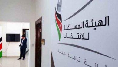صورة إعلان صادر عن الهيئة المستقلة للانتخاب لبدء اعتماد المراقبين المحليين