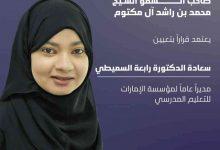 صورة تعيين رابعة السميطي مديراً عاماً لمؤسسة الإمارات للتعليم المدرسي