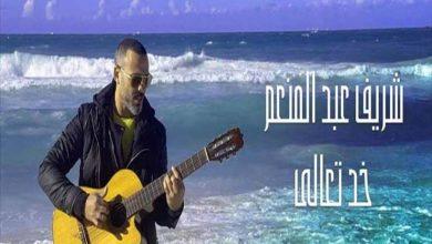 """صورة لوحة ربانية.. شريف عبد المنعم يكشف كواليس الكليب الجديد""""خد تعالى"""""""