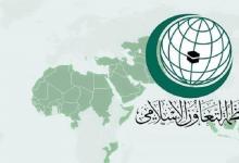 صورة «التعاون الإسلامي» ترفض الاستنتاجات غير الصحيحة في تقرير مقتل خاشقجي