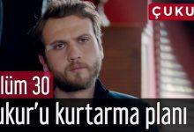 صورة شاهد مسلسل الحفرة الموسم الرابع الحلقة 30 Çukur مترجمة مجاناً hd – قصة عشق .