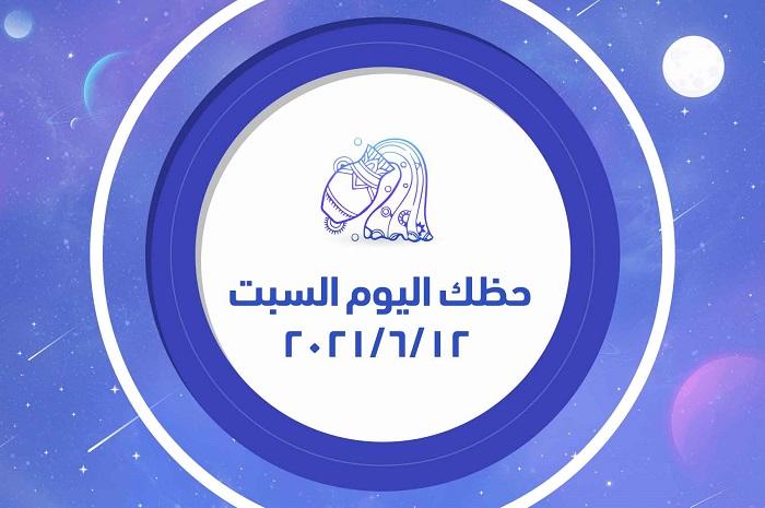 حظك اليوم السبت 12/6/2021