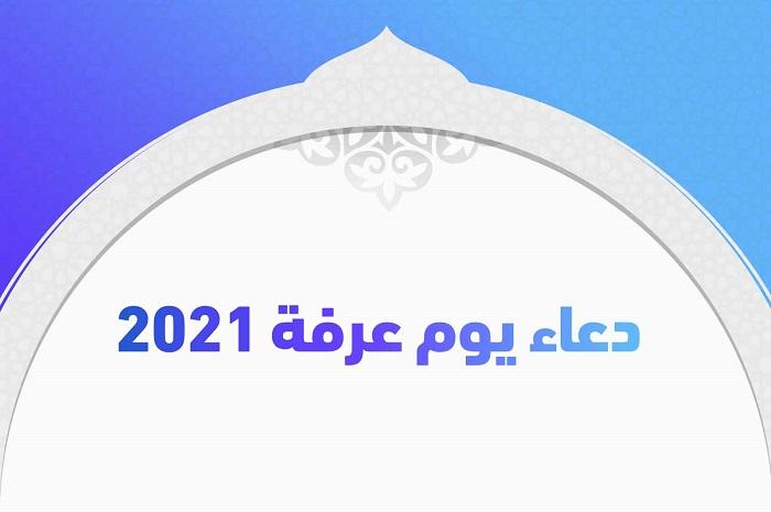 دعاء يوم عرفة 2021
