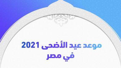 """صورة """""""": تعرف على موعد عيد الأضحى 2021فلكيًا في مصر ."""
