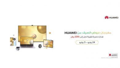صورة هواوي تُقدم حسومات مُذهلة تصل إلى 31% على عدد من أجهزتها الذكية في السعودية  أخبار السعودية