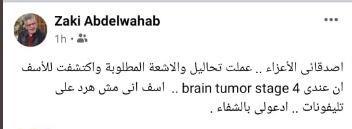 زكي فطين عبد الوهاب