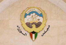 صورة «الوزراء الكويتي» يدين استهداف ميليشيا الحوثي المملكة بطائرات مفخخة