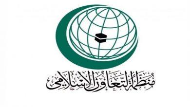 صورة التعاون الإسلامي تدين الجريمة الإسرائيلية التي أدت لاستشهاد 5 فلسطينيين