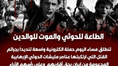 صورة حملة الكترونية واسعة تنطلق اليوم تحت هاشتاج #الحوثيون_يقتلون_اهاليهم