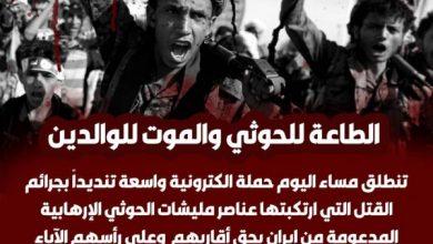 صورة #الحوثيون_يقتلون_اهاليهم .. حملة واسعة تنطلق اليوم ووزير الاعلام يدعو للمشاركة الواسعة
