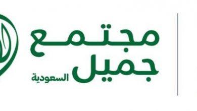 صورة 6 محاور لإستراتيجية مجتمع جميل الجديدة بعد 75 عاما من العطاء  أخبار السعودية