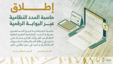 صورة «ديوان المظالم» يطلق خدمة حاسبة استرشادية للمدد النظامية عبر بوابته الرقمية  أخبار السعودية