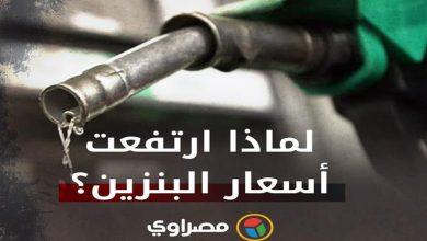 صورة للمرة الثانية في 2021.. لماذا رفعت الحكومة أسعار البنزين 25 قرشًا؟