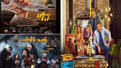 """صورة إيرادات الجمعة.. """"العارف"""" يحافظ على الصدارة و""""مش أنا"""" في المركز الثالث"""