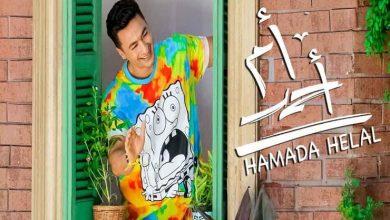 """صورة حمادة هلال يطرح كليب """"أم أحمد"""" (فيديو)"""