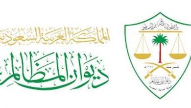 صورة بزيادة %101.. «المظالم» ينظر 23027 قضية  أخبار السعودية
