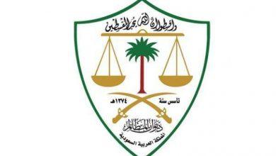 صورة «المظالم» يعلن: 70 وظيفة إدارية شاغرة  أخبار السعودية