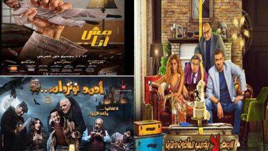 """صورة إيرادات السبت.. """"العارف"""" يحافظ على الصدارة و""""أحمد نوتردام"""" في المركز الرابع"""