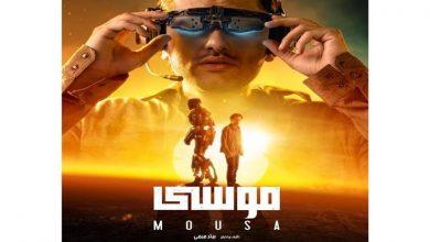 """صورة سينما أركان تستقبل العرض الخاص لفيلم """"موسى"""""""