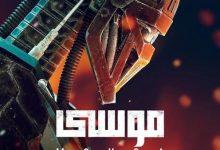"""صورة تامر مرسي يشوق الجمهور لفيلم """"موسى"""""""