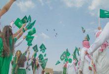 صورة شاهد احتفالات اليوم الوطني السعودي 91 اليوم الخميس الموافق 23-9-2021 بث مباشر .