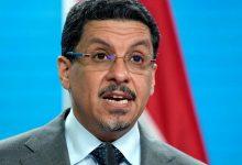 صورة وزير الخارجية: هدف الحوثي شبه الجزيرة العربية بأكملها وإيران تمنعه من الدخول في مفاوضات قبل إسقاط مأرب