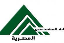 صورة نقابة المهندسين تناقش مبادرات الرئيس السيسي حول تمكين صناعة وإحلال السيارات في مصر السبت المقبل
