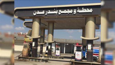 صورة تعليق عمل محطات بيع الوقود في أربع محافظات بسبب تدهور العملة