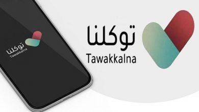 صورة توكلنا يطلق خاصية «أولوية الحجز» لمنسوبي التعليم  أخبار السعودية