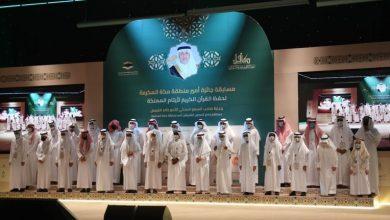 صورة تكريم الفائزين بجائزة أمير منطقة مكة المكرمة لحفظ القرآن  أخبار السعودية