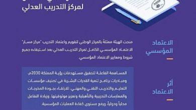 صورة هيئة تقويم التعليم والتدريب تمنح الاعتماد المؤسسي الكامل لمركز التدريب العدلي  أخبار السعودية