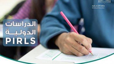 صورة «التعليم»: تطبيق الدراسة الدولية «PIRLS» لطلاب «الخامس الابتدائي».. لرفع النتائج في المؤشرات الدولية  أخبار السعودية