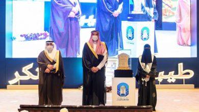 صورة أمير المدينة يكرّم الفائزين في مسابقة بناء الشركات الناشئة المبتكرة «طيبة تبتكر 4»  أخبار السعودية