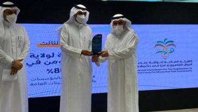صورة «أموال القاصرين» تُحقق المركز الـ 3 في معيار الارتباط المستدام لعام 2020  أخبار السعودية