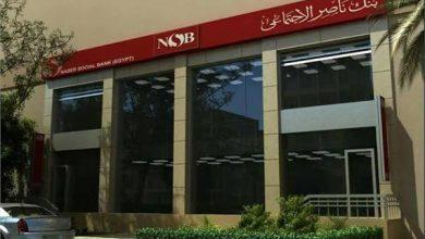صورة كل ما تريد معرفته عن التمويل التعليمي من بنك ناصر الاجتماعي