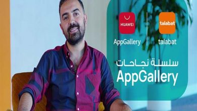صورة كيف تعاون متجر تطبيقات هواوي «AppGallery» و شركة «طلبات» لتوفير تجربة عملاء الأفضل في فئتها