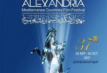 صورة تفاصيل 3 أفلام مصرية تنافس بمسابقة الأفلام القصيرة بمهرجان الإسكندرية