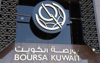 صورة بورصة الكويت تغلق تعاملاتها على ارتفاع المؤشر العام 4,5 نقطة