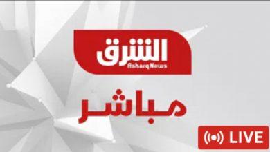 صورة بث حي مباشر لقناة الشرق للأخبار