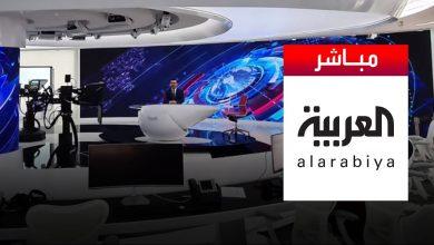 صورة بث حي مباشر لقناة العربية