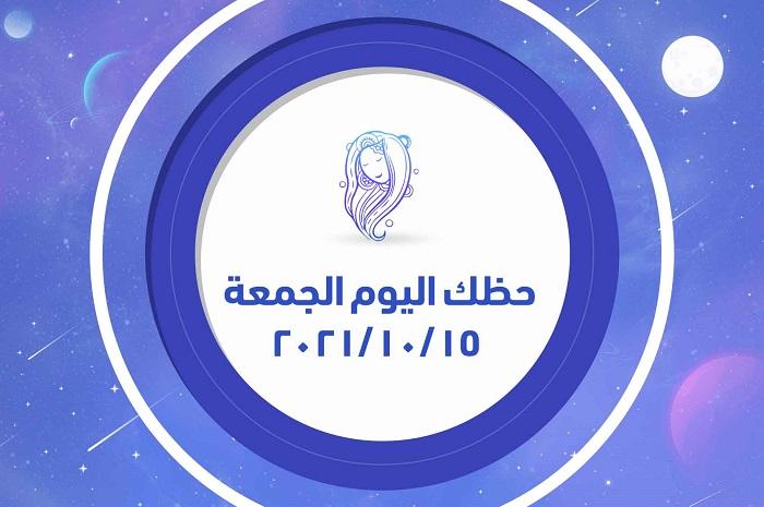 حظك اليوم الجمعة 15/10/2021