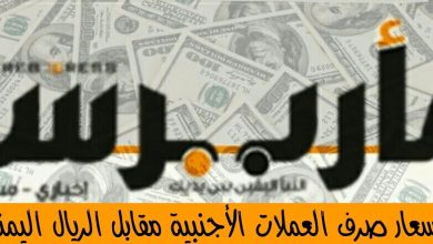 صورة تحسن كبير في قيمة الريال اليمني والدولار يفقد نحو 150 ريالاً من قيمته.. تعرف على آخر تحديثات أسعار الصرف في صنعاء وعدن