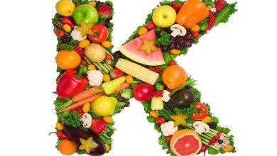 صورة فيتامين K.. فوائده الصحية ومصادره الغذائية